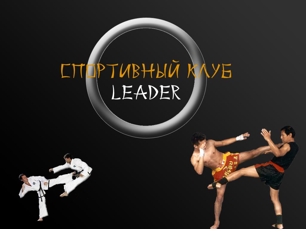 Спортивный Клуб LEADER